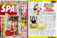 2008/12/16週刊SPA!表紙