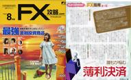 FX攻略.com_8月号_1