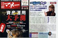 日経マネー2010年2月号.jpg