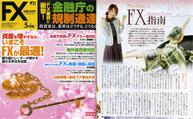 FX攻略5月号表紙_右カラム