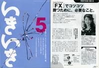 いきいき2010年5月号