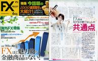 FX攻略.com 6月号(2010年4月21日発売)-マルコポーロ-