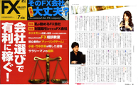 FX攻略.com 7月号(2010年5月21日発売)-マルコポーロ-