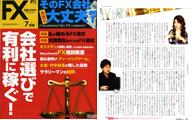 FX攻略.com 7月号(2010年5月21日発売)-マルコポーロ-