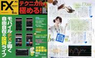 FX攻略.com 9月号(2010年7月21日発売)-マルコポーロ-