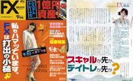 FX攻略.com 8月号(2010年6月21日発売)-マルコポーロ-