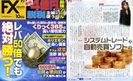 FX攻略.com 10月号(2010年8月21日発売)-マルコポーロ-