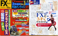FX攻略.com 11月号(2010年10月21日発売)-マルコポーロ-