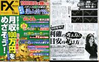 FX攻略.com 11月号(2010年9月21日発売)-マルコポーロ-