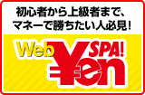 WebYenSpa