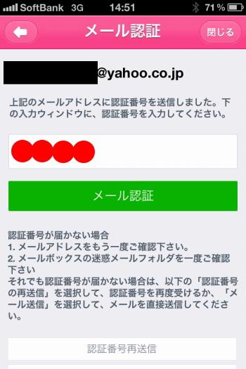 LINE メールアドレス設定