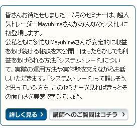 みんなのFXセミナーMayuhime2