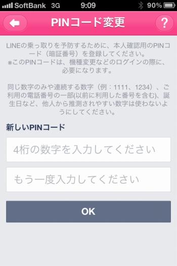 LINE不正アクセス PINコード