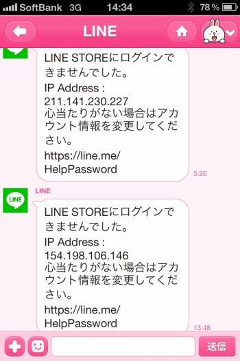 LINE不正アクセス