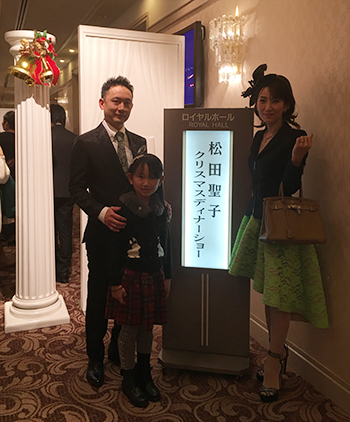 松田聖子クリスマスディナーショー
