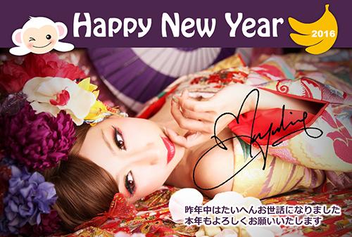 2016年 Mayuhime年賀