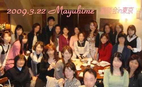 2009年3月23日座談会in東京
