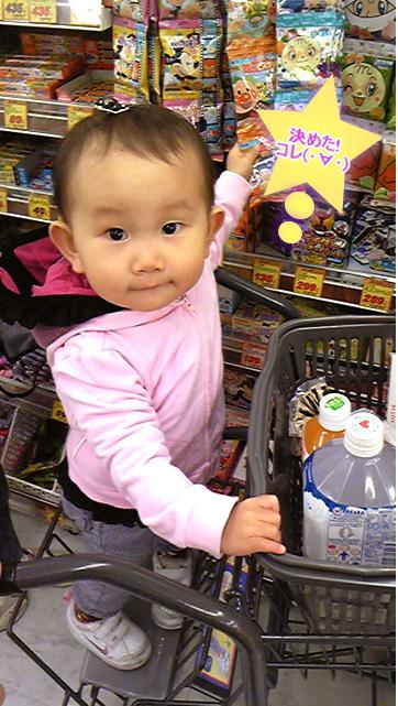 20090401-買い物2