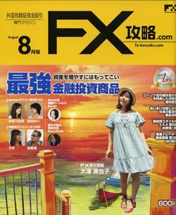 FX攻略.com_8月号_表紙