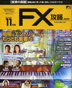 FX攻略ドットコム11月号_表紙