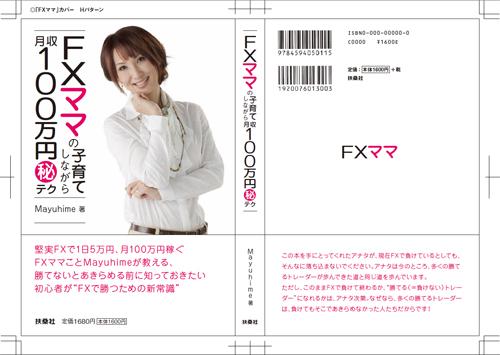 本カバー3.jpg