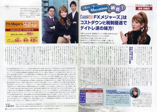 日経マネー2010年2月号