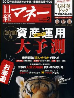 日経マネー2010年2月号_表紙