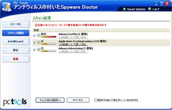ウイルススキャン.jpg
