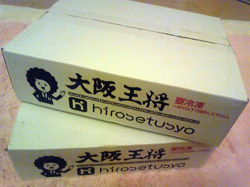 ヒロセ通商×餃子の王将2