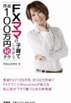 FXママの月収100万円マル秘テク
