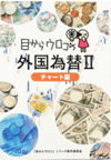 目からウロコの外国為替Ⅱチャート編