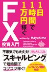 1日1時間で1万円稼ぐFX投資入門