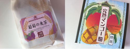 ぶどう麦茶・完熟マンゴー緑茶