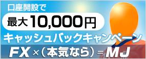 MJ_10,000円キャッシュバックキャンペーン