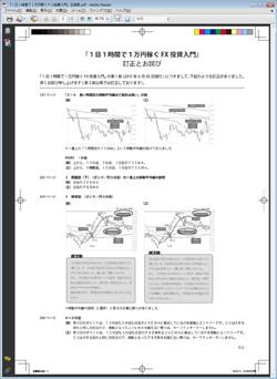 1日1時間で1万円稼ぐFX投資入門 正誤表.jpg