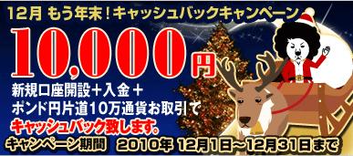 ヒロセ1万円キャッシュバック.jpg