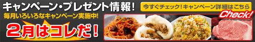 ヒロセ通商2月美味しいキャンペーン