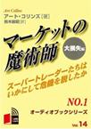 マーケットの魔術師オーディオブック_145.jpg