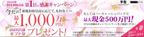 DMM1000万円分商品券or現金500万円