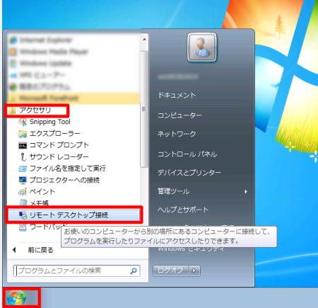 Windowsデスクトップ1