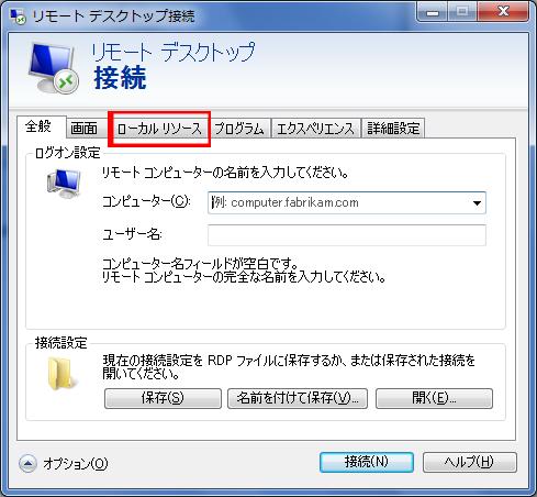 Windowsデスクトップ3-1