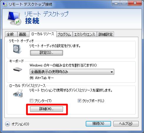 Windowsデスクトップ3-2