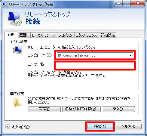 Windowsデスクトップ5-2.