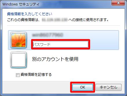 Windowsデスクトップ6