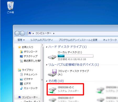 Windowsデスクトップ8