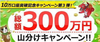 みんなのFX300万円山分けキャンペーン
