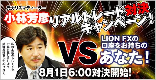 ヒロセ通商リアルトレード対決キャンペーン1