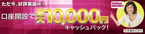 外為ジャパン10,000円キャッシュバック