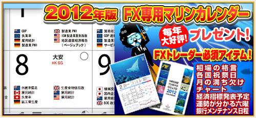 2012年版 FX専用カレンダー