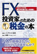 FX投資家の為の賢い税金の本